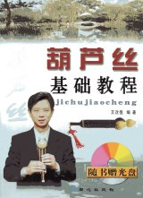 葫芦絲基礎教程(CD付)