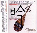 江蘇省歌舞劇院民族樂隊 特輯之三『吟』