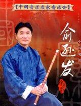 中国魔笛 兪遜発DVD