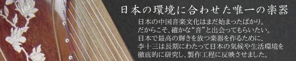 日本で唯一の民族楽器工房直営店