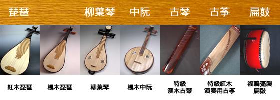 弾撥楽器,打撃楽器,琵琶,柳葉琴,中阮,古琴,古筝,扁鼓