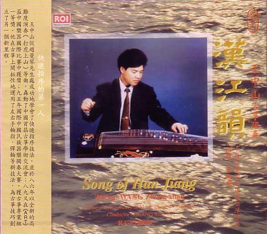 彝族舞曲古筝谱g
