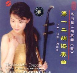 画像1: 馬向華二胡專輯(四) 第一二胡協奏曲