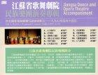 他の写真1: 江蘇省歌舞劇院民族樂團 演奏専輯