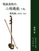 張韶老師の二胡講座(下巻)譜面編 練習曲・楽曲 ※送料無料※