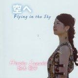 鈴木裕子ファーストアルバム 空へ〜Flying in the Sky〜