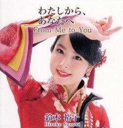 画像1: 鈴木裕子サードアルバム わたしから、あなたへ〜From Me to You〜