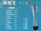 他の写真3: 陳耀星二胡獨奏曲集(CD付)【全国送料無料】