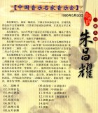 他の写真1: 二胡大師 朱昌耀DVD