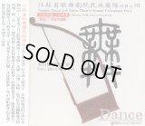 江蘇省歌舞劇院民族樂隊 特輯之四『舞』