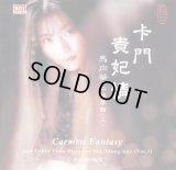 馬向華二胡専輯(三) Carmen Fantasy