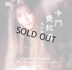 画像1: 馬向華二胡専輯(三) Carmen Fantasy