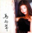 他の写真2: 馬向華二胡専輯(三) Carmen Fantasy