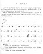 他の写真2: 二胡基礎練習三百首 簡譜版