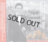 大師集9 王國潼二胡専輯【お取り寄せ商品】