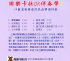 他の写真3: 朱昌耀二胡獨奏曲集(伴奏CD付)