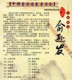他の写真1: 中国魔笛 兪遜発DVD