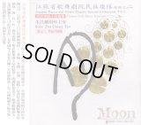 江蘇省歌舞劇院民族樂隊 特輯之二『月』