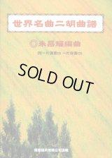世界名曲二胡曲譜◎朱昌耀編曲(2CD付)【全国送料無料】