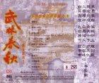 他の写真1: 武林春秋 民族器樂合奏薈萃