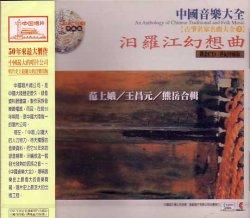 画像1: 古箏名家名曲大全(3)汨羅江幻想曲